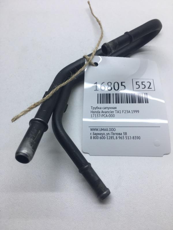 Трубка сапунная Honda Avancier TA1 F23A 1999 (б/у)