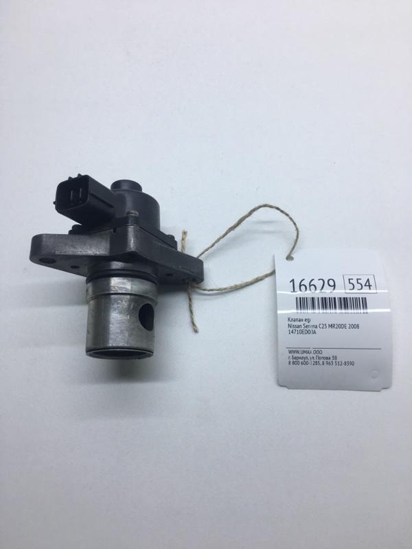 Клапан egr Nissan Serena C25 MR20DE 2008 (б/у)