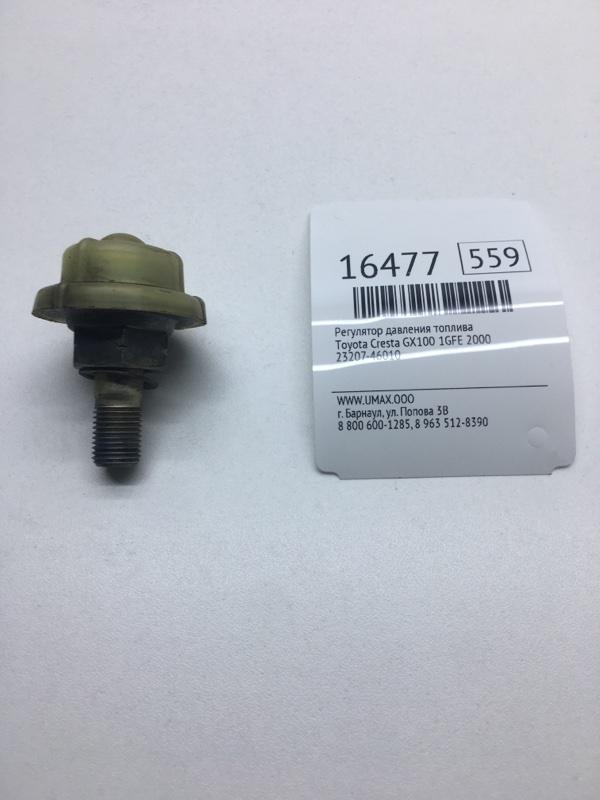 Регулятор давления топлива Toyota Cresta GX100 1GFE 2000 (б/у)