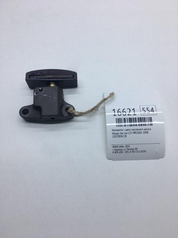 Натяжитель цепи масляного насоса Nissan Serena C25 MR20DE 2008 (б/у)