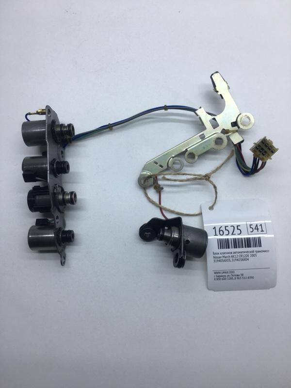 Блок клапанов автоматической трансмиссии Nissan March AK12 CR12DE 2003 (б/у)
