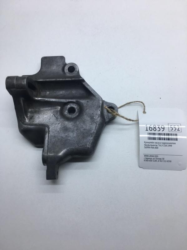 Кронштейн насоса гидроусилителя Honda Avancier TA1 F23A 1999 (б/у)