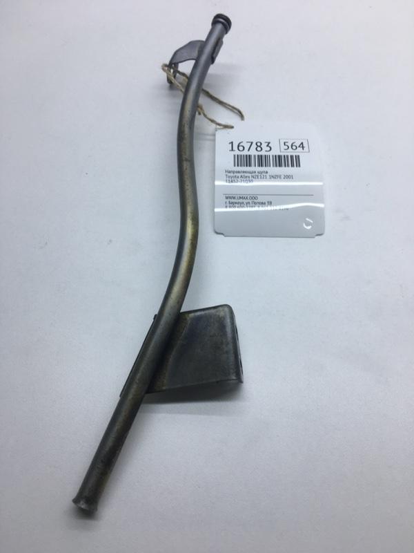Направляющая щупа Toyota Allex NZE121 1NZFE 2001 (б/у)