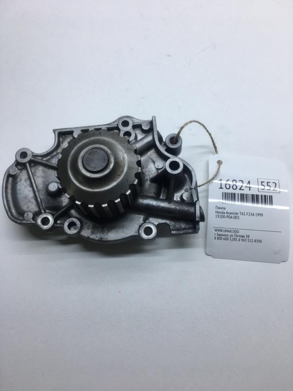 Помпа Honda Avancier TA1 F23A 1999 (б/у)