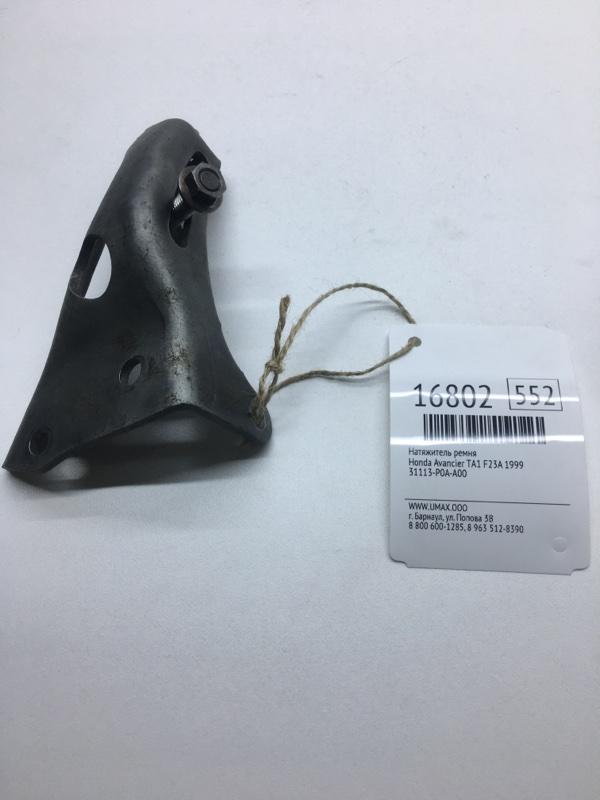 Натяжитель ремня Honda Avancier TA1 F23A 1999 (б/у)