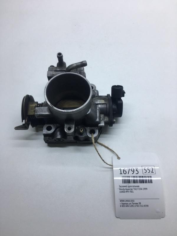 Заслонка дроссельная Honda Avancier TA1 F23A 1999 (б/у)