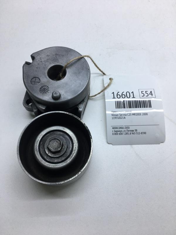 Натяжитель ремня Nissan Serena C25 MR20DE 2008 (б/у)