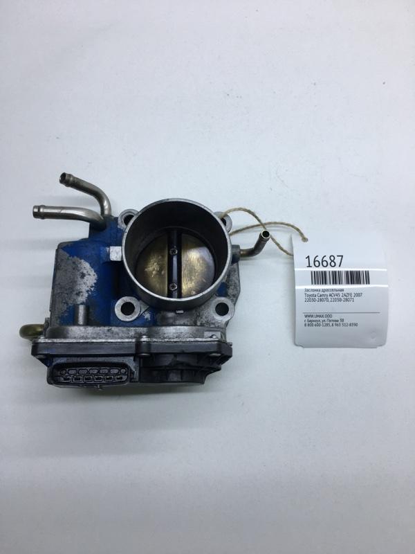 Заслонка дроссельная Toyota Camry ACV45 2AZFE 2007 (б/у)