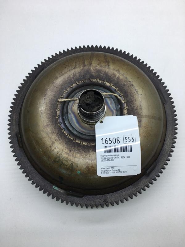Гидротрансформатор Honda Avancier GH-TA1 F23A 1999 (б/у)