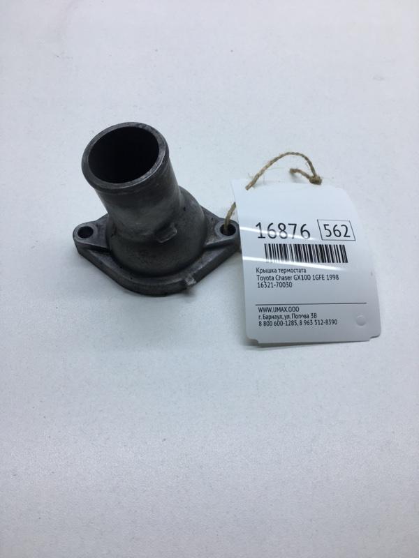 Крышка термостата Toyota Chaser GX100 1GFE 1998 (б/у)