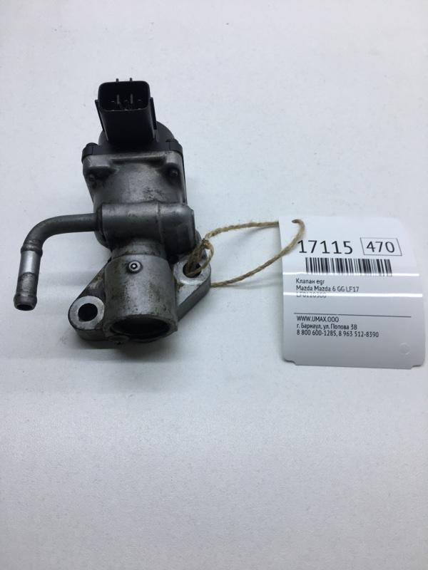 Клапан egr Mazda Mazda 6 GG LF17 (б/у)