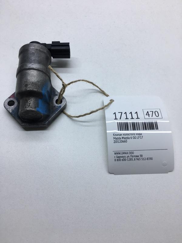 Клапан холостого хода Mazda Mazda 6 GG LF17 (б/у)