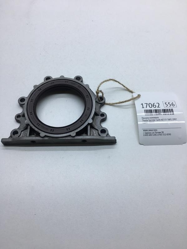 Крышка коленвала Toyota Sprinter Carib AE115 7AFE 1997 (б/у)