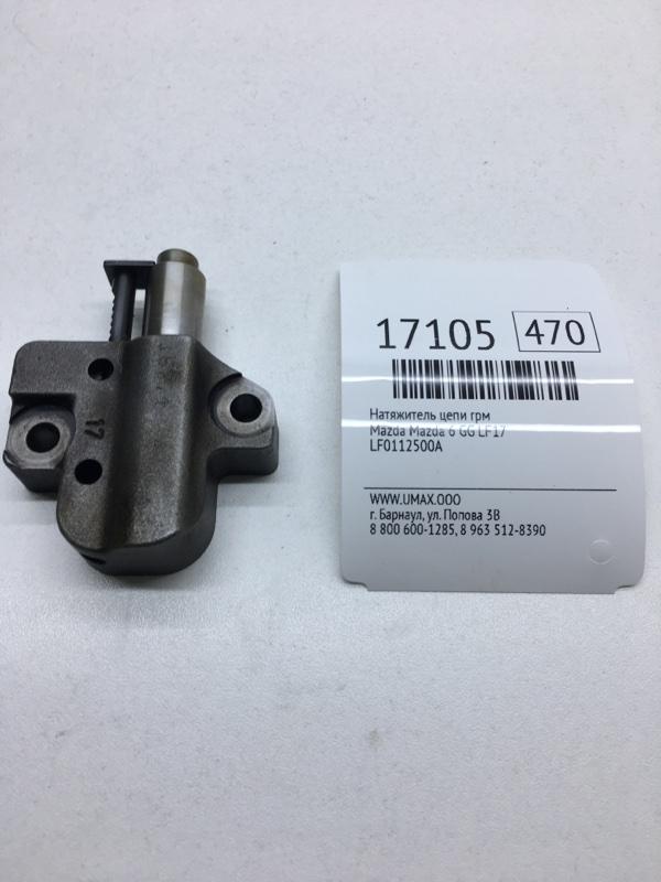 Натяжитель цепи грм Mazda Mazda 6 GG LF17 (б/у)