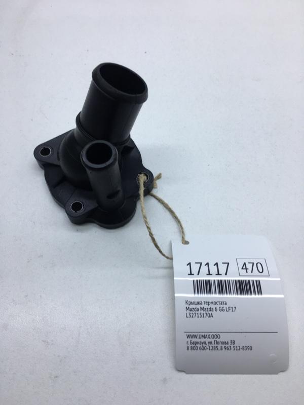 Крышка термостата Mazda Mazda 6 GG LF17 (б/у)