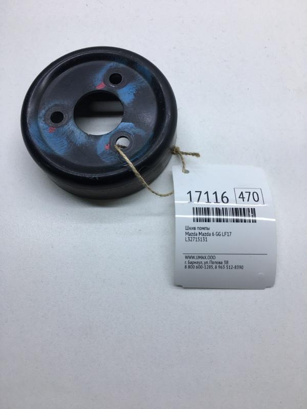 Шкив помпы Mazda Mazda 6 GG LF17 (б/у)