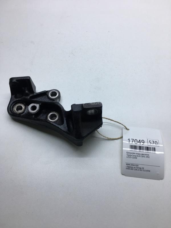 Кронштейн опоры двигателя Toyota Corsa EL43 5EFE 1992 (б/у)