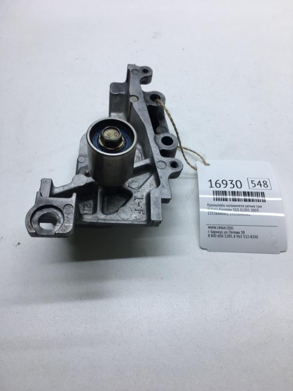 Кронштейн натяжителя ремня грм Subaru Forester SG5 EJ205 2003 (б/у)