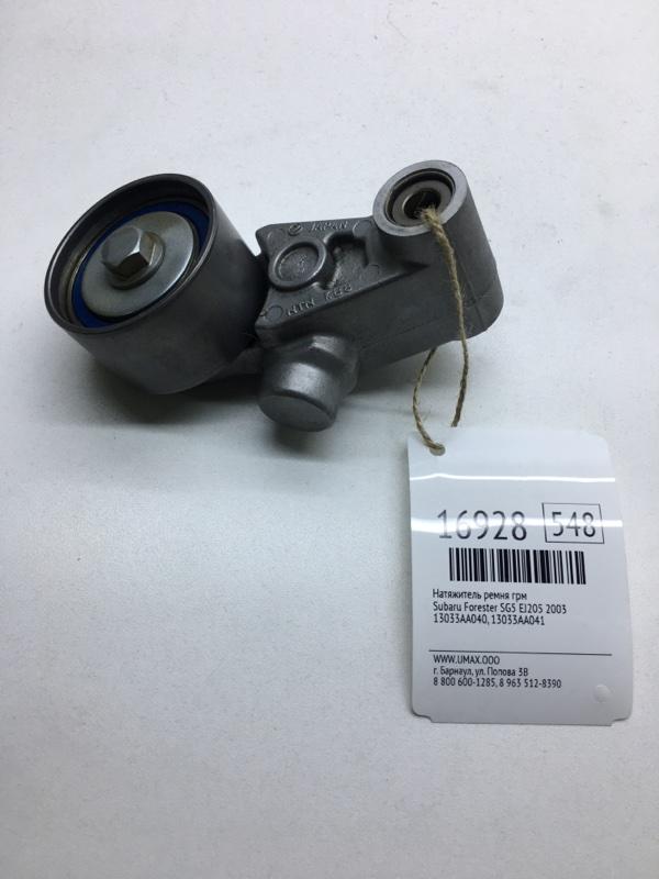 Натяжитель ремня грм Subaru Forester SG5 EJ205 2003 (б/у)