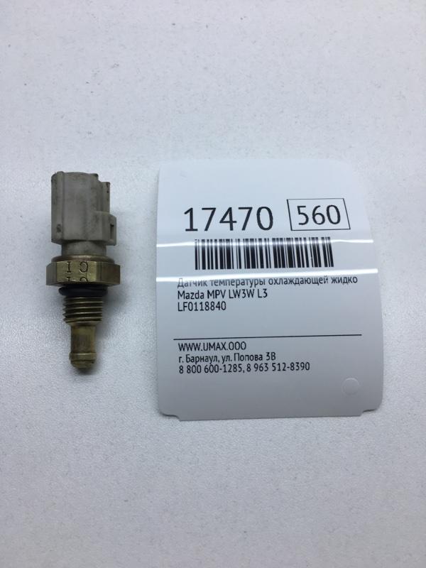 Датчик температуры охлаждающей жидкости Mazda Mpv LW3W L3 (б/у)