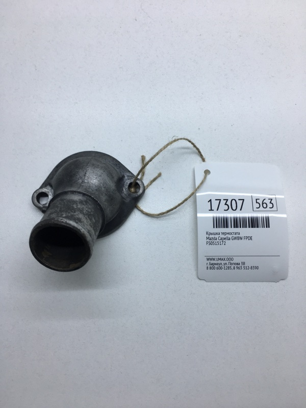 Крышка термостата Mazda Capella GW8W FPDE (б/у)