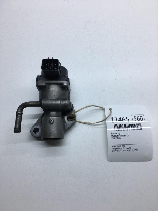 Клапан egr Mazda Mpv LW3W L3 (б/у)