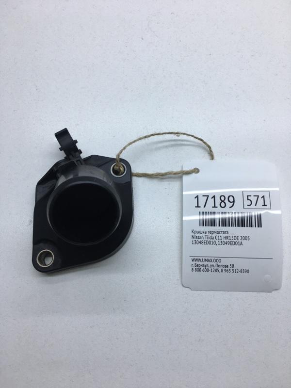 Крышка термостата Nissan Tiida C11 HR15DE 2005 (б/у)