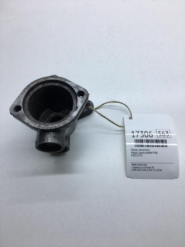 Корпус термостата Mazda Capella GW8W FPDE (б/у)