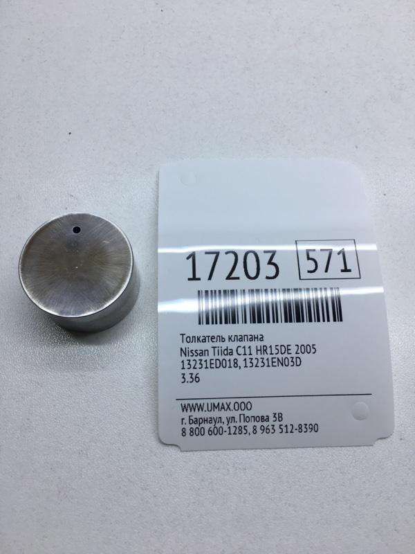 Толкатель клапана Nissan Tiida C11 HR15DE 2005 (б/у)