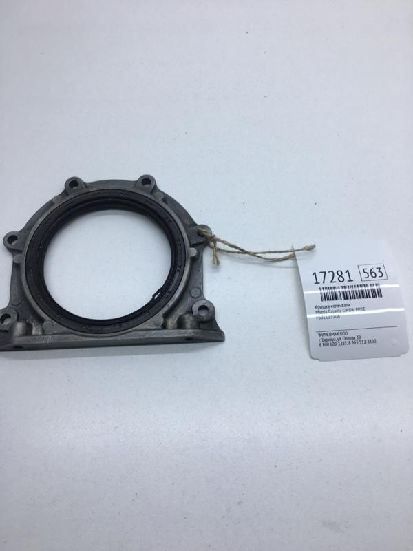 Крышка коленвала Mazda Capella GW8W FPDE (б/у)