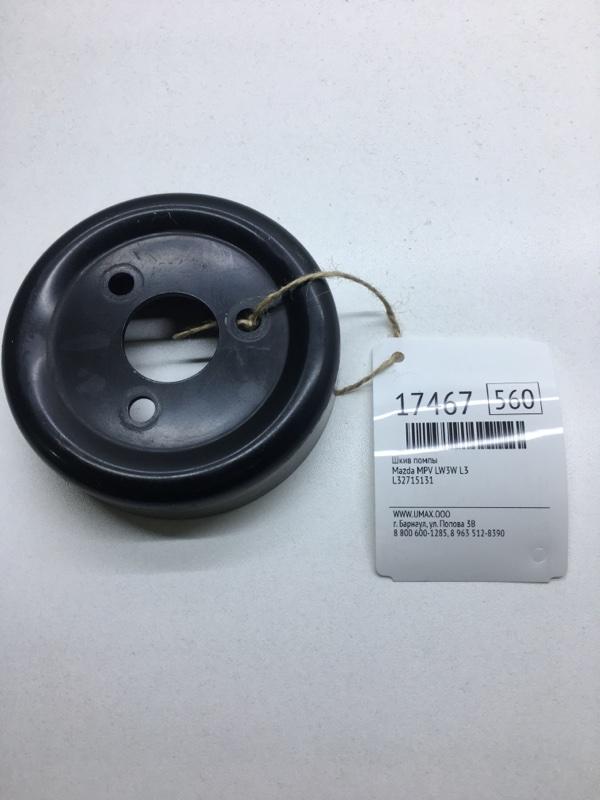 Шкив помпы Mazda Mpv LW3W L3 (б/у)