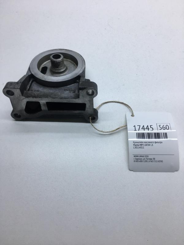 Кронштейн масляного фильтра Mazda Mpv LW3W L3 (б/у)