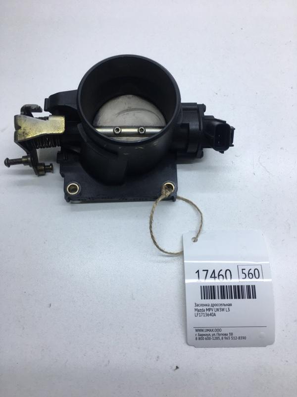 Заслонка дроссельная Mazda Mpv LW3W L3 (б/у)