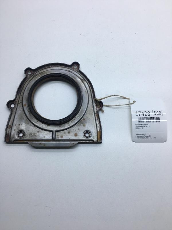 Крышка коленвала Mazda Mpv LW3W L3 (б/у)