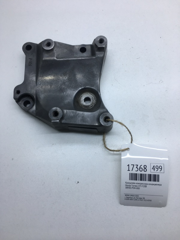 Кронштейн компрессора кондиционера Honda Torneo CF5 F20B (б/у)