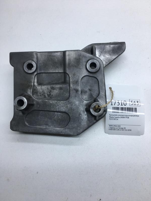 Кронштейн компрессора кондиционера Mazda Capella GW8W FPDE (б/у)