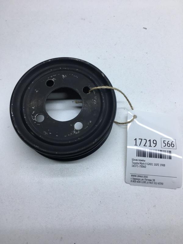 Шкив помпы Toyota Mark Ii GX81 1GFE 1988 (б/у)