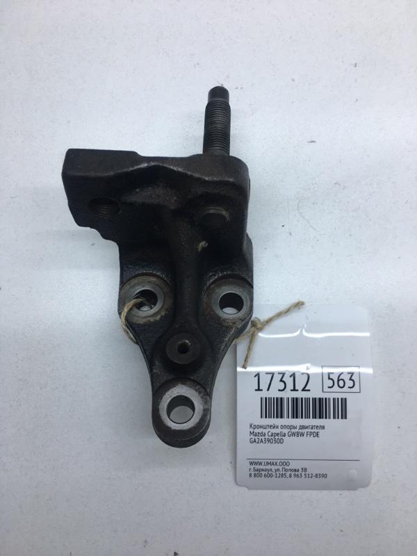 Кронштейн опоры двигателя Mazda Capella GW8W FPDE (б/у)