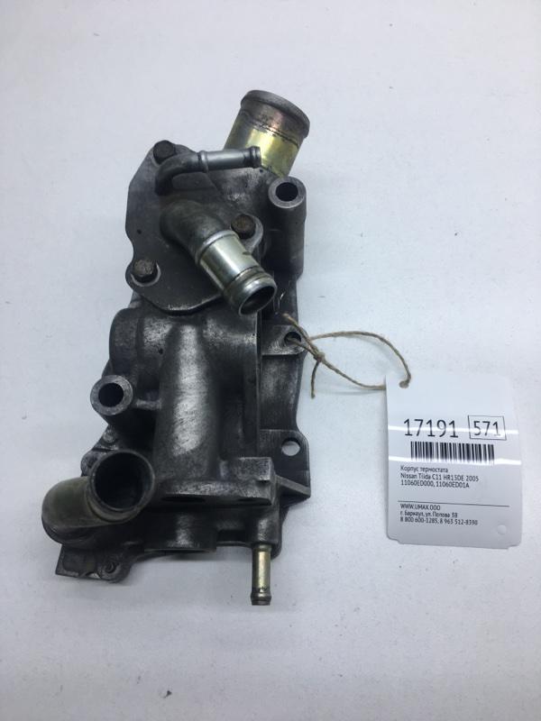 Корпус термостата Nissan Tiida C11 HR15DE 2005 (б/у)