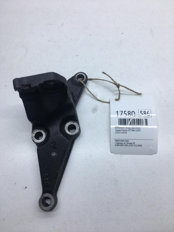 Кронштейн опоры двигателя Toyota Premio ZZT240 1ZZFE (б/у)