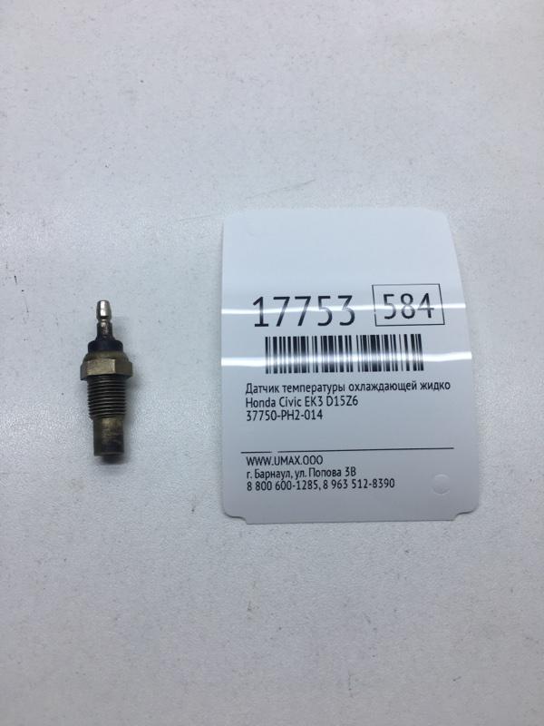 Датчик температуры охлаждающей жидкости Honda Civic EK3 D15Z6 (б/у)
