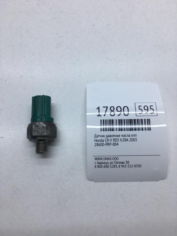 Датчик давления масла кпп Honda Cr-V RD5 K20A 2003 (б/у)
