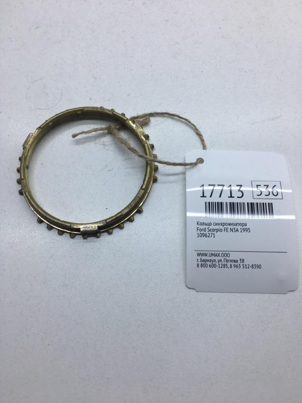 Кольцо синхронизатора Ford Scorpio FE N3A 1995 (б/у)
