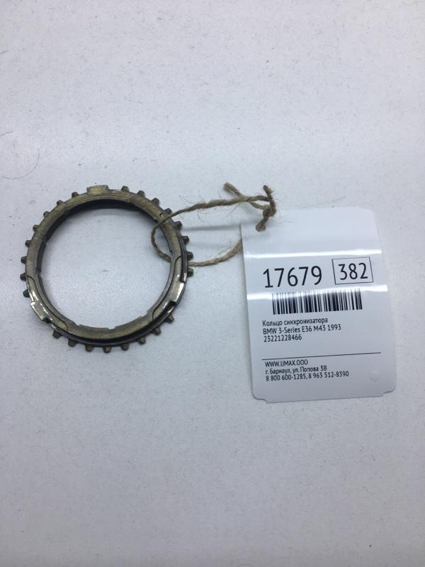 Кольцо синхронизатора Bmw 3-Series E36 M43 1993 (б/у)