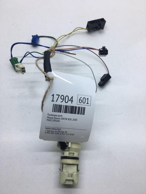 Проводка акпп Mazda Demio DW3W B3E 2000 (б/у)