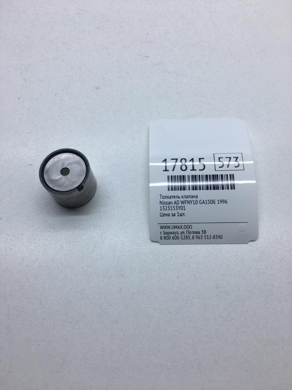 Толкатель клапана Nissan Ad WFNY10 GA15DE 1996 (б/у)