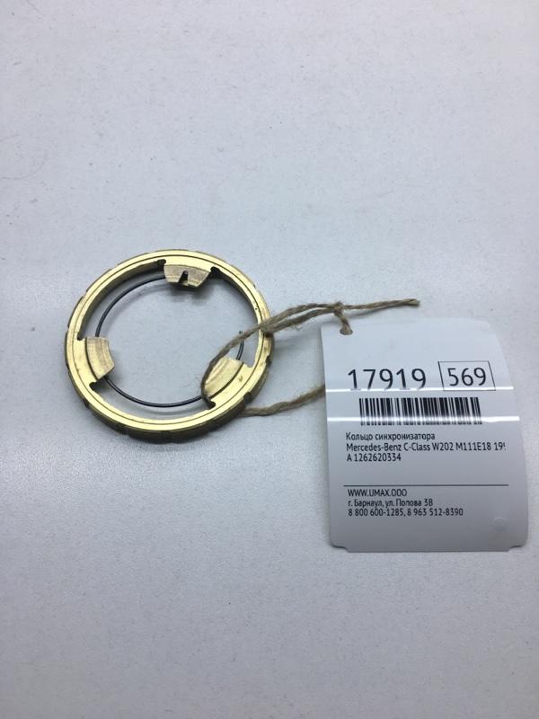 Кольцо синхронизатора Mercedes-Benz С-Class W202 M111E18 1995 (б/у)