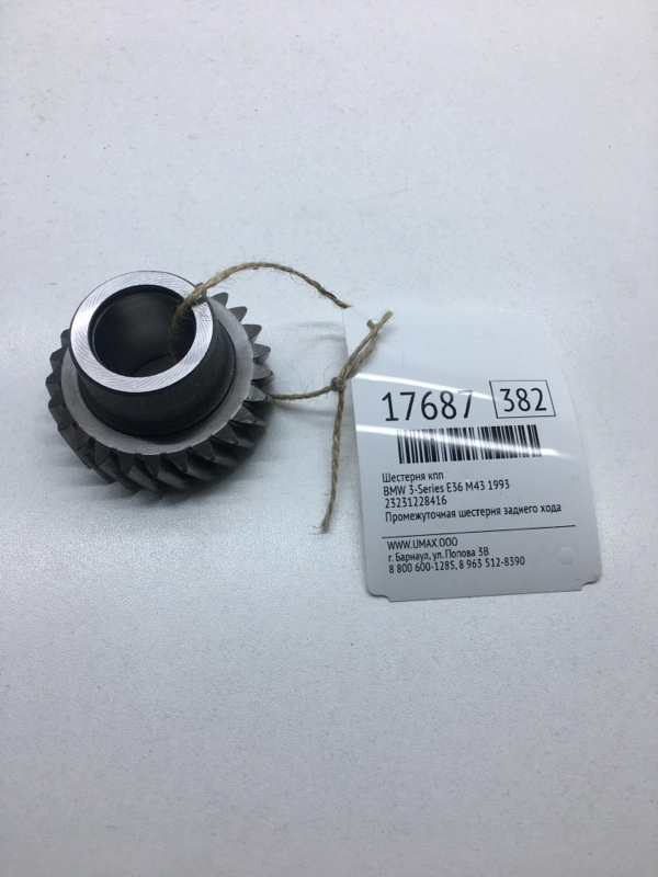 Шестерня кпп Bmw 3-Series E36 M43 1993 (б/у)