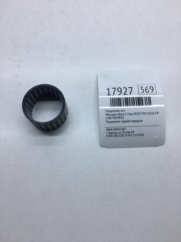 Подшипник кпп Mercedes-Benz С-Class W202 M111E18 1995 (б/у)