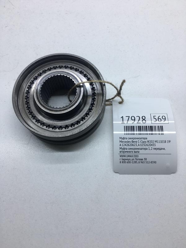 Муфта синхронизатора Mercedes-Benz С-Class W202 M111E18 1995 (б/у)
